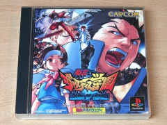 Rival Schools - Legion of Heroes by Capcom
