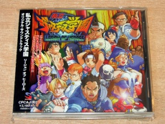 Rival Schools : United By Fate - Soundtrack