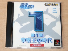 Capcom Generation 1 by Capcom