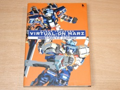 Virtual On Marz Perfect Book Guide