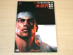 Virtua Fighter 4 : Practical Guide