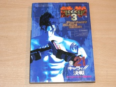 Tekken 3 : Perfect Guide Book