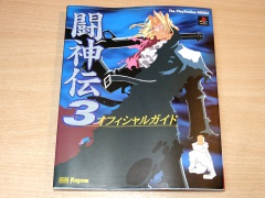 Battle Arena Toshinden 3 Guide